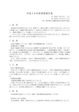 平成16年度事業報告書 - 愛知県公共嘱託登記司法書士協会