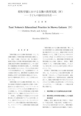 昭和学園における谷騰の教育実践 ()