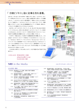 NRI in the Media vol.4 2001.4