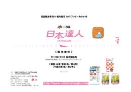 2011.04.27 訪日観光客向け機内配布ガイドブック『日本達人』