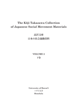 The Kōji Takazawa Collection of Japanese Social