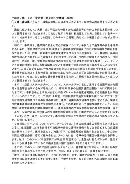 平成27年 6月 定例会(第2回)会議録(抜粋) 7番(渡辺厚子さん) 議場