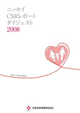 H20.12発行CSRレポートダイジェスト2008
