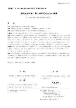 禁煙科学 最近のエビデンス(2015/02 KKE120