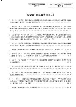 【要望書-意見書等の写し】