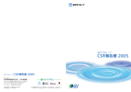 日本電信電話株式会社 CSR推進室