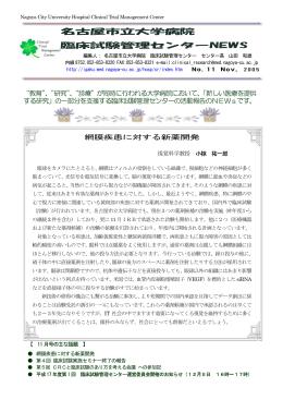 11号 - 名古屋市立大学大学院医学研究科・医学部