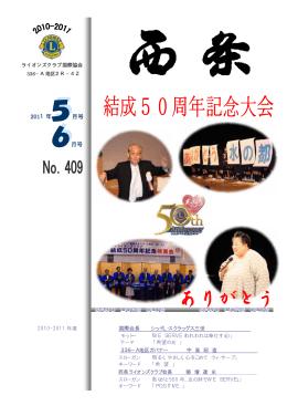 2011年 5月号/6月号 No.