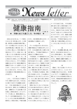 News letter 2003年10月号 301KB