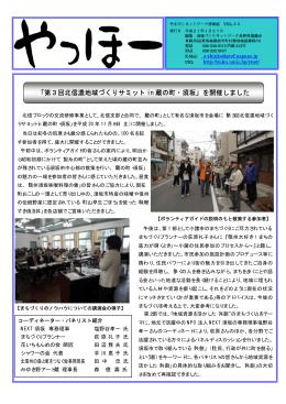 「第3回北信濃地域づくりサミット in 蔵の町・須坂」を開催しました