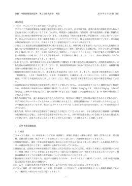 奈良・市民放射能測定所 第2回会員総会 報告 2015