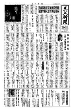 545号 4月発行 - 東京慈恵会医科大学同窓会