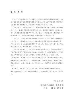 は じ め に 東京商工会議所 中央支部 会長 國分 勘兵衛