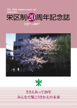 「栄区制20周年記念誌」全体のダウンロードはこちらから 13.5MB