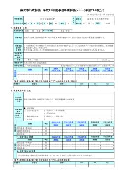 藤沢市行政評価 平成25年度事務事業評価シート(平成24年度分)