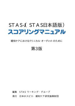 STAS-J(STAS日本語版) - SQUARE - UMIN一般公開ホームページ