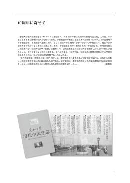 10周年に寄せて - 激動する世界と中国 -現代中国学の構築に向けて
