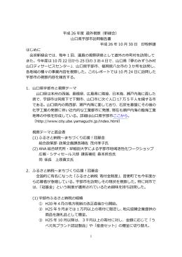平成 26 年度 道外視察(新緑会) 山口県宇部市訪問報告書 平成 26 年