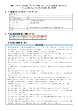読書バリアフリー研究会 アンケート回答(2013_10_26 福岡会場 参加 56