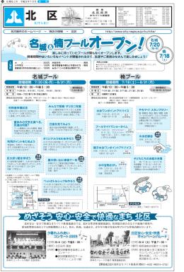 平成21年7月号 (PDF形式, 1.97MB)