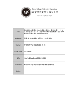 読み書きの基礎スキルの促進に基づく 漢字支援ワークブックの効果