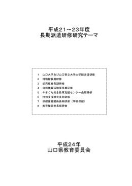 平成24年 山口県教育委員会 平成21~23年度 長期派遣研修研究テーマ