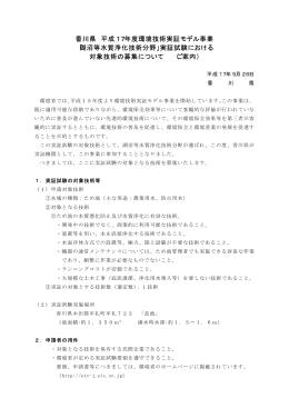 香川県 平成17年度環境技術実証モデル事業 「湖沼等水質浄化技術