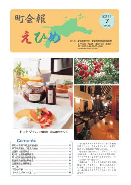 町会報えひめ vol.28 - 2011年7月(PDFファイル/3.43