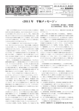 福音新聞 2011/08月号