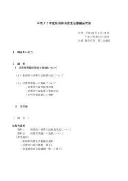 次第(PDF形式 38 キロバイト)