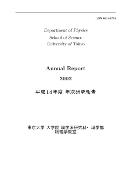2002年度年次研究報告 - 東京大学理学部物理学科・物理学専攻
