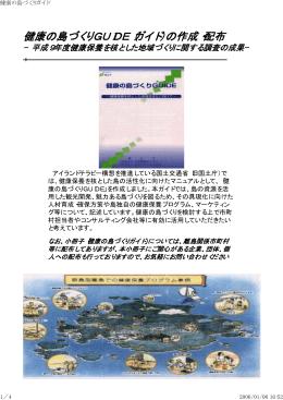 健康の島づくりGUIDE(ガイド)の作成・配布