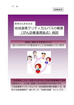地域連携クリティカルパスの概要 (がん診療連携拠点)病院