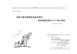 地域活動支援センター等の - 神奈川県障害者地域作業所連絡協議会