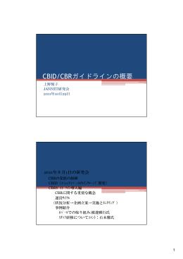 CBID/CBRガイドラインの概要