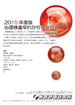 2015 年度版 心理検査早わかりカタログ