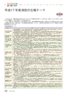 平成17年度消防庁広報テーマ