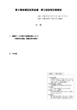 次第、資料(PDF形式, 501.75KB)