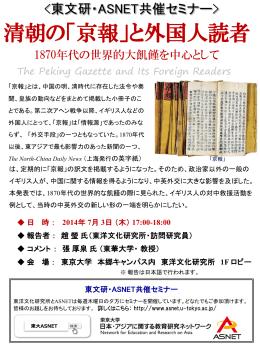 東文研・ASNET共催セミナー (2011年1月)