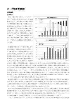 2011 年度事業報告書