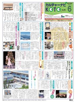 2014年6月号を見る - 公益財団法人 江東区文化コミュニティ財団
