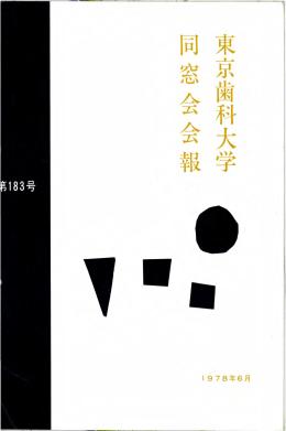 束京歯科大学 同 窓 会 会 報
