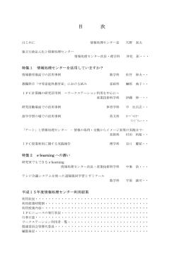 2003年年報 - 京都教育大学