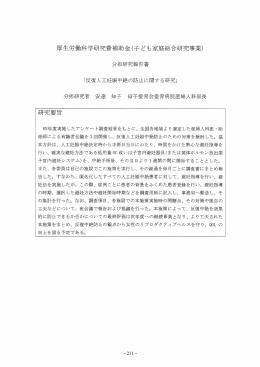 厚生労働科学研究費補助金 - 日本子ども家庭総合研究所