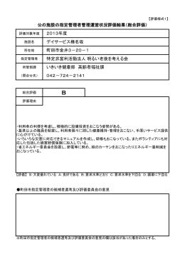 デイサービス榛名坂(PDF・246KB)