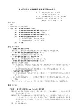 議事要旨(PDF:409KB)