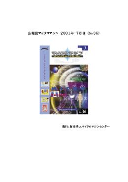 広報誌全文(PDFファイル)