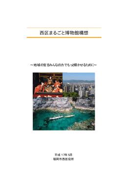 西区まるごと博物館構想の詳細 (1082kbyte)