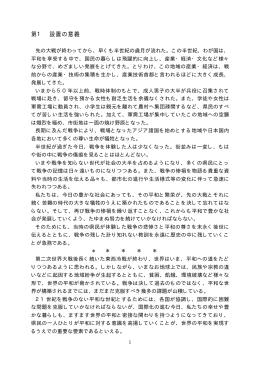 戦争に関する資料館検討委員会報告書(全文)