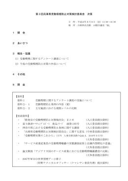 第3回兵庫県受動喫煙防止対策検討委員会 次第 1 開 会 2 あいさつ 3